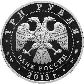 3 рубля 2013 Год Германии в России - Год России в Германии Серебро