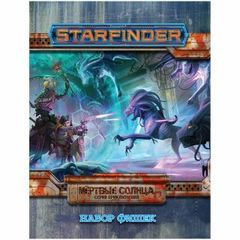 Starfinder: Мертвые Солнца. Набор фишек
