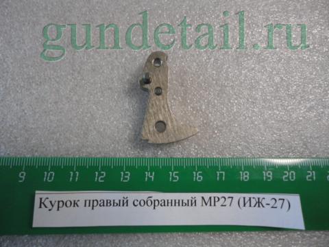 Курок правый собранный МР27 (ИЖ-27)