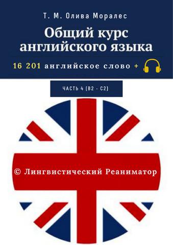 Общий курс английского языка. Часть 4 (уровни В2 - С2).  16 201 английское слово +. © Лингвистический Реаниматор