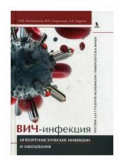 ВИЧ-инфекция. Оппортунистические инфекции и заболевания