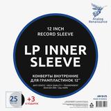 Конверты Внутренние Для Пластинок 12' (28 шт.)(Analog Renaissance LP Inner Sleeve)