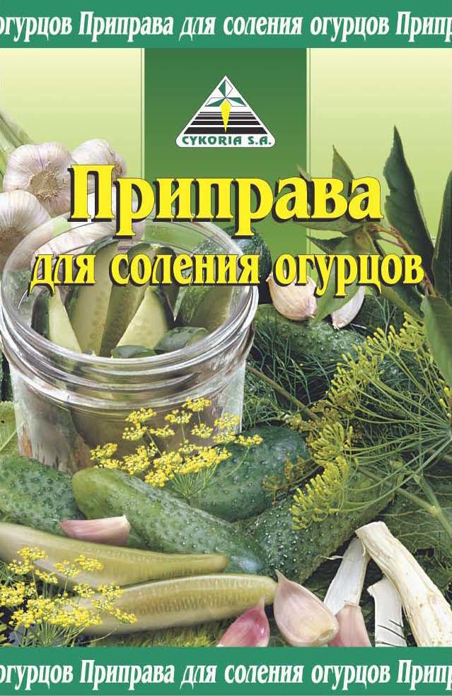 Приправа для соления огурцов, 45 гр.