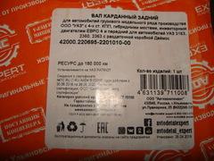 вал карданный задний УАЗ 2206 нов.подв. 4 ступ. кпп/перед. УАЗ 3163 с эл.раздаткой