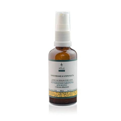 Несмываемая сыворотка для волос POLE Укрепление и упругость для волос с маслом облепихи(50 мл.)
