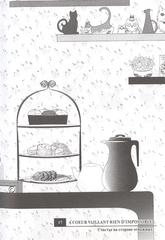Ванильная глазурь. Том 2