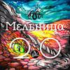 Мельница / Мельница 2.0 (CD)