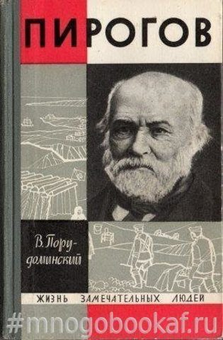 Пирогов