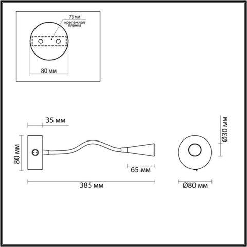 Настенный светодиодный светильник 4255/3WL серии ODDS