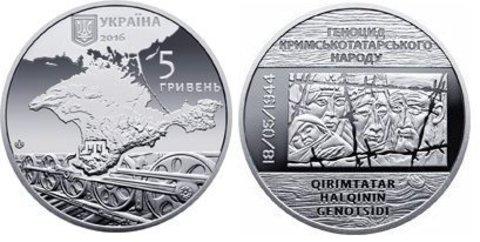 """5 гривен 2016 """"Геноцид Крымско-татарского народа"""""""