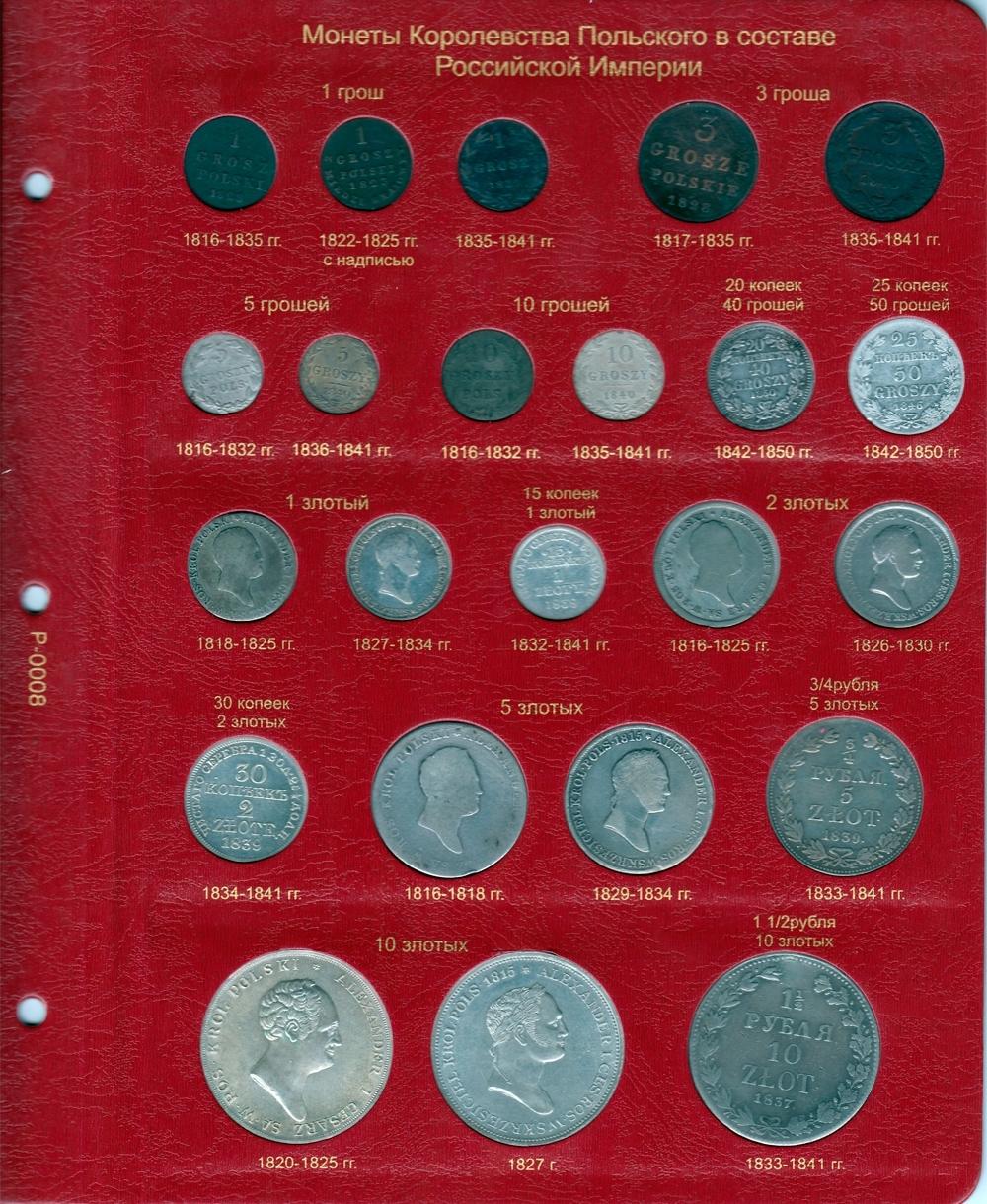 Набор листов для монет Королевства Польского в составе Российской Империи