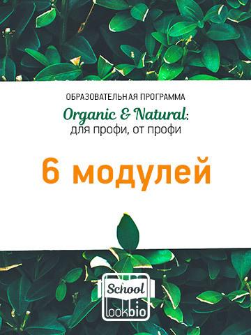 Organic & Natural. 6 информационных модулей