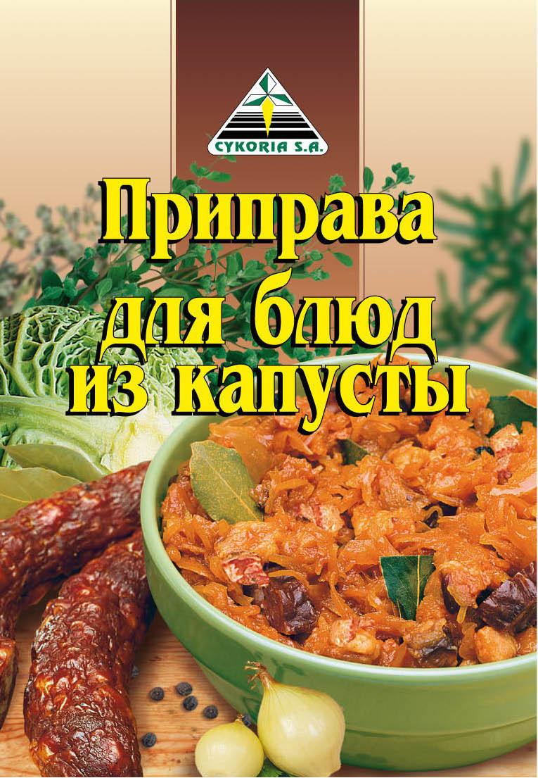 Приправа для блюд из капусты, 30 гр.