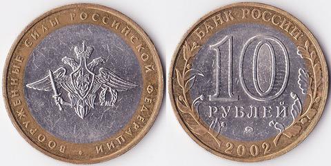 10 рублей 2002 Вооруженные силы