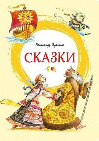 Пушкин А. Сказки