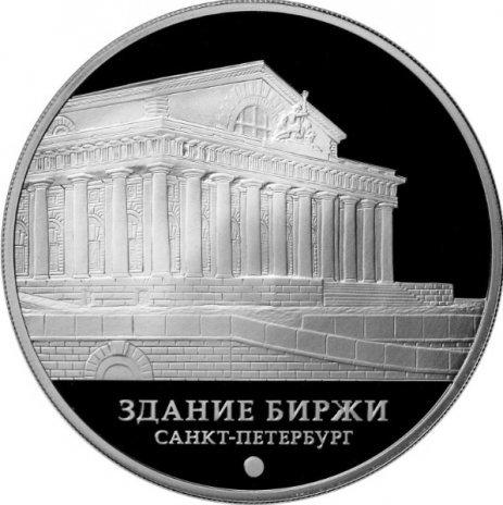 3 рубля. Здание Биржи. Санкт-Петербург. 2016 год. Серебро. PROOF
