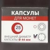 Капсулы пр-ва Россия для монет 25/44 мм (в упаковке 10 шт)