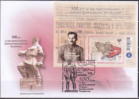 Почта ДНР (2018 02.12.) 100 лет ДКР- КПД с блоком с широкой просечкой
