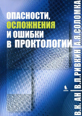 Опасности, осложнения и ошибки в проктологии