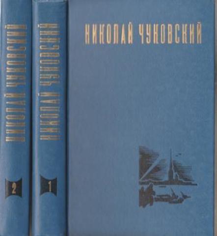 Чуковский Н. Избранные произведения в двух томах