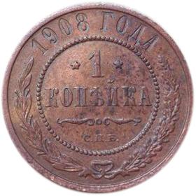 1 копейка. Николай II. СПБ. 1908 год. VF-XF №2