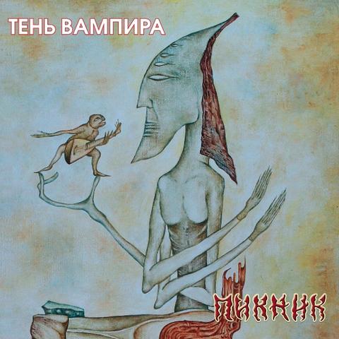 Пикник / Тень Вампира (LP)