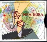 Ива Нова / Крутила Пила (CD)