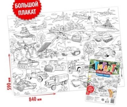 071-0301 Раскраска-гигант «Военная техника»