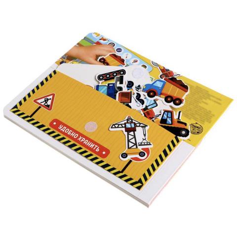 Книга с липучками «Строим, роем и везем»