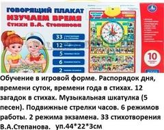 Эл. плакат НХ0251-R24 Изучаем время (СБ)