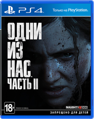 Одни из нас: Часть II The Last of Us Part II PS | PS5