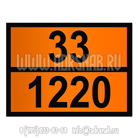 33-1220 (ИЗОПРОПИЛАЦЕТАТ)