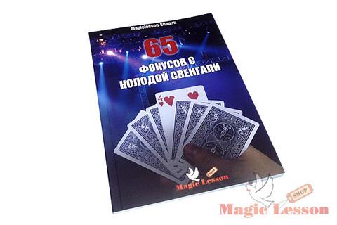 Книга 65 фокусов с колодой Свенгали от Magiclesson-Shop