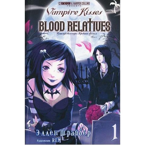 Поцелуй вампира. Том 1. Кровные братья