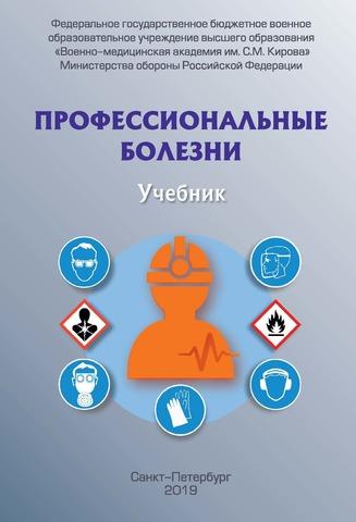 Профессональные болезни: Учебник // Под ред. Фисуна А.Я., Халимова Ю.Ш.