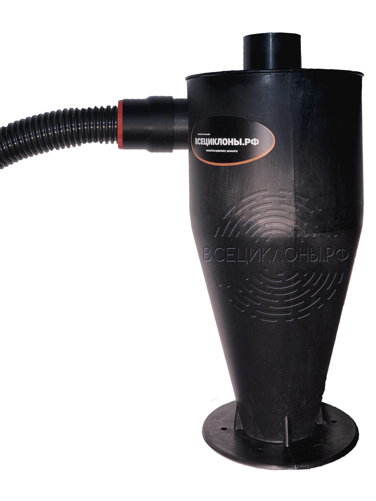 Пример присоединения коннектора к циклонному фильтру MicroDust