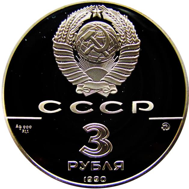 3 рубля 1990 год. Флот Петра Великого. Proof