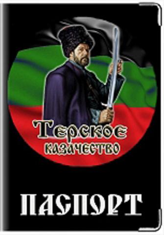 """Обложка для паспорта """"Терское казачество"""""""