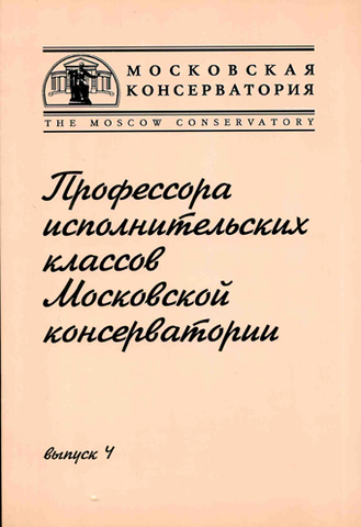 Профессора исполнительских классов Московской консерватории. Выпуск 4.
