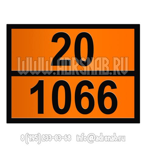 20-1066 (АЗОТ СЖАТЫЙ)