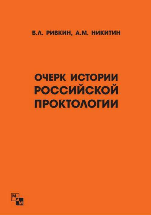 Колопроктология Очерк истории Российской проктологии unishell
