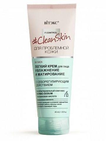 Витекс #Clean Skin Крем Легкий для лица с себорегулирующим действием