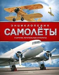 Самолёты и другие летательные аппараты (нов.оф.)