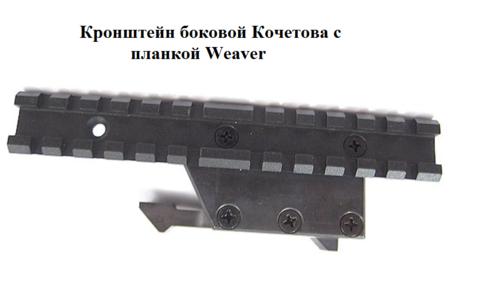 Кронштейн боковой Кочетова с планкой Weaver