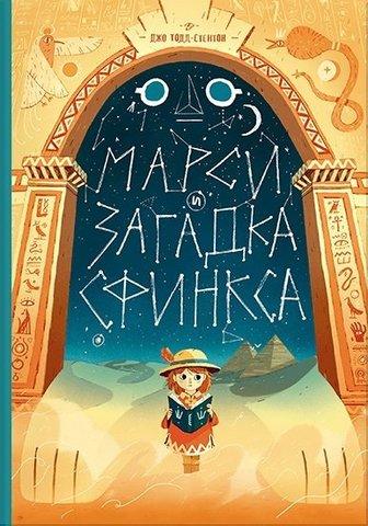Марси и загадка Сфинкса