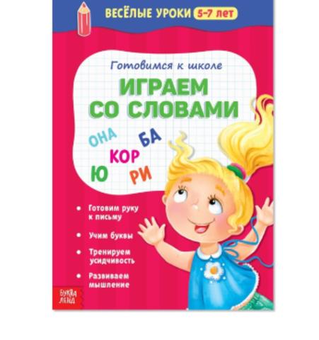 071-5098 Весёлые уроки 5-7 лет «Играем со словами», 20 стр.