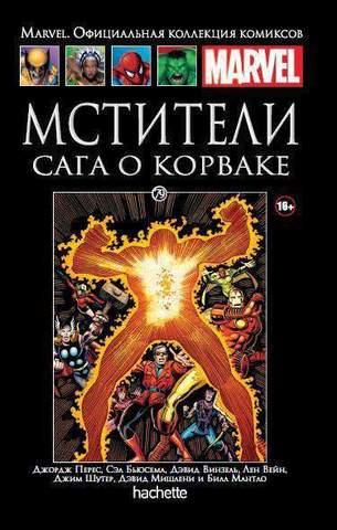 Мстители. Сага о Корваке (Ашет #79)