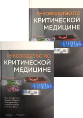 Руководство по критической медицине (в двух томах)