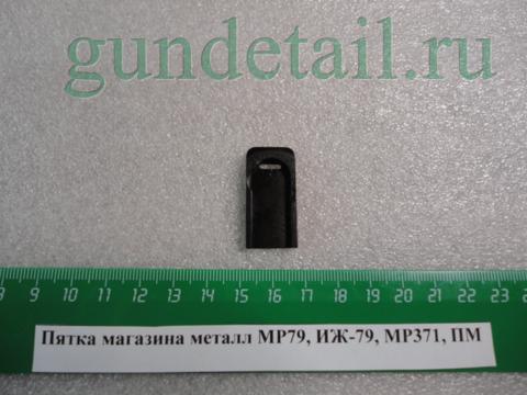 Пятка магазина металл МР79, ИЖ-79, МР371, ПМ