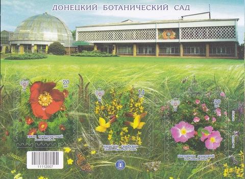 Почта ДНР (2017 05.31.) Донецкий ботанический сад- блок